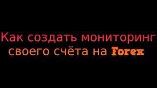 как создать мониторинг счёта на Forex(это видео о том как создать мониторинг счёта на Forex. нам необходимо иметь мониторинг своего счёта чтобы..., 2015-11-29T08:24:24.000Z)