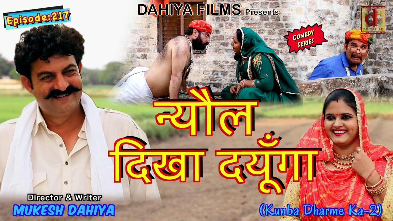 Episode: 217 नयौल दिखा दयूँगा   | Mukesh Dahiya | Haryanvi Comedy I Web Series  I DAHIYA FILMS