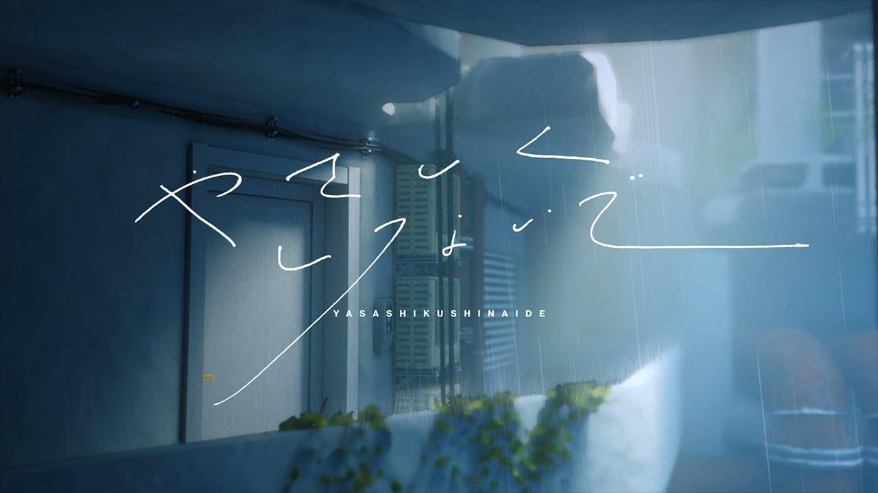 やさしくしないで - 理芽 / Don't be Kind to Me - RIM (Official Music Video) #21