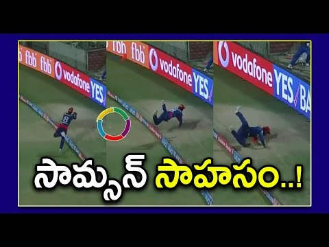 IPL 2017: Sanju Samson Excellent Fielding Against Kolkata Match | Oneinda Telugu