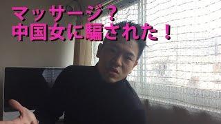 台湾人の友達のWESが渋谷にいた中国人の客引きに騙された話です。さすが...