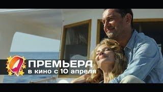 Авантюристы(2014) HD трейлер | премьера фильма с Хабенским и Ходченковой 10 апреля