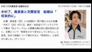 女優・奥菜恵(36)との結婚が一部で報じられた俳優・木村了(26)が21...