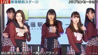 20180322 原宿駅前ステージ#84⑩『ラブセンセーション』原宿駅前パーティ...