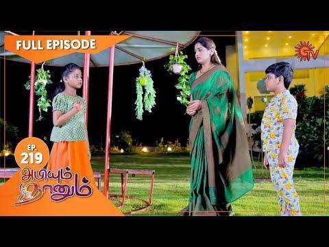 Abiyum Naanum - Ep 219   15 July 2021   Sun TV Serial   Tamil Serial