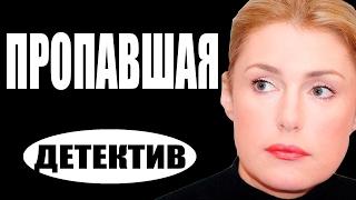 Пропавшая (2016) русские детективы 2016, фильмы про криминал  #movie 2017