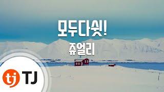 [TJ노래방] 모두다쉿! - 쥬얼리(Jewelry) / TJ Karaoke