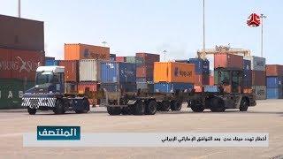 أخطار تهدد ميناء عدن بعد التوافق الإماراتي الإيراني | تقرير يمن شباب