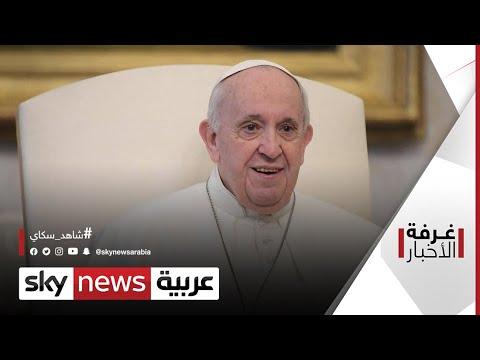 بابا الفاتيكان: أزور العراق كرسول سلام بعد سنوات الحرب | #غرفة_الاخبار  - 23:57-2021 / 3 / 4