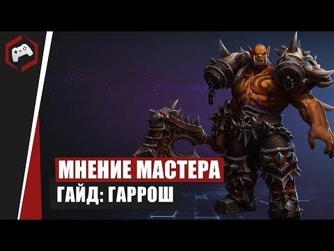 видео: МНЕНИЕ МАСТЕРА: «beselmonster» (Гайд - Гаррош) | heroes of the storm