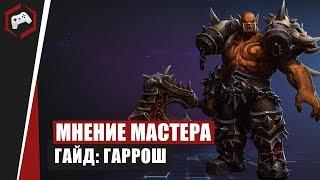 МНЕНИЕ МАСТЕРА #167: «beselmonster» (Гайд - Гаррош)   Heroes of the Storm