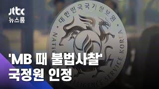 """국정원 """"이명박 때 불법사찰…특별법 만들면 공개 검토"""" / JTBC 뉴스룸"""