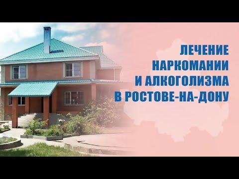 Лечение наркомании и алкоголизма Ростов-на-Дону