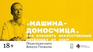 Презентация книги Алексея Гринбаума «Машина-доносчица. Как избавить искусственный интеллект от зла»