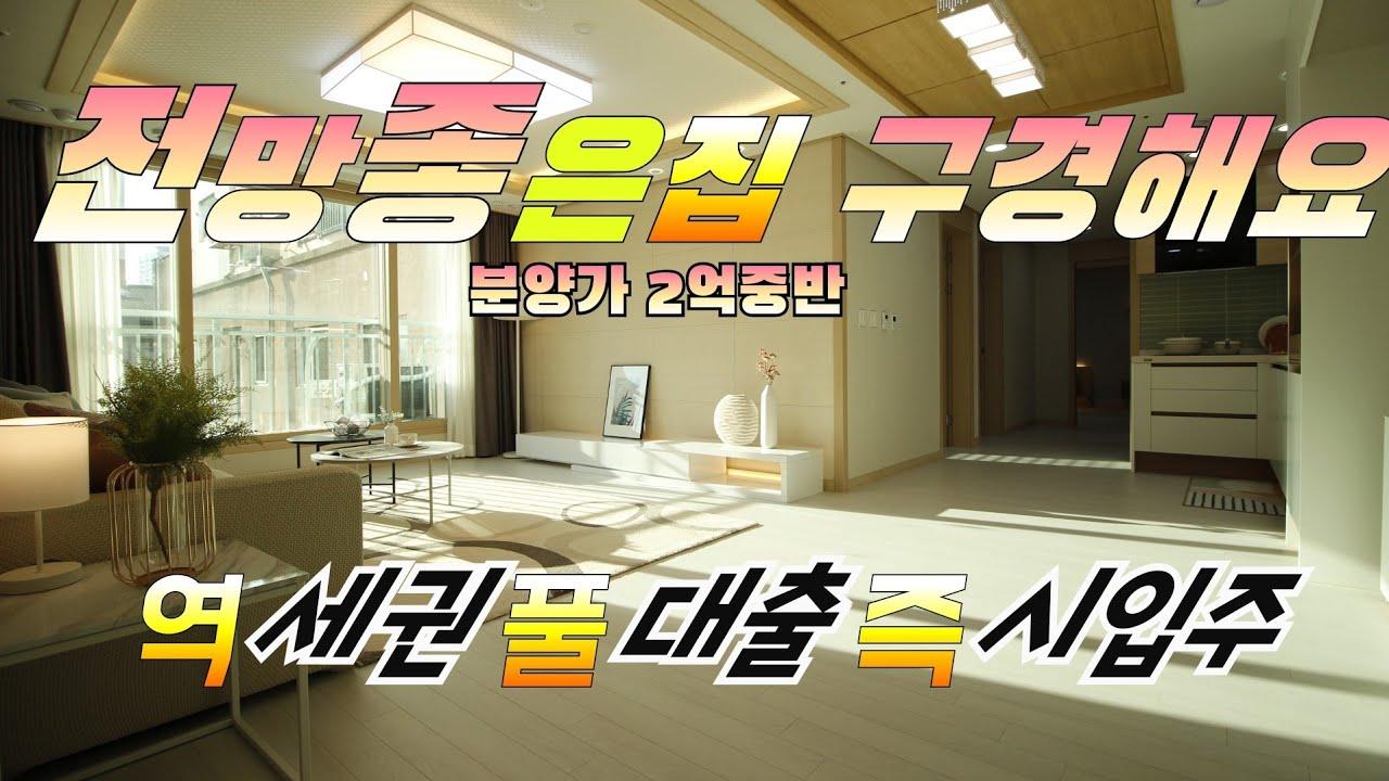 인천 간석동신축빌라 최저실입주금 전망서비스 포룸 쓰리룸 4인가족걱정없이 이사계획 역세권입니다