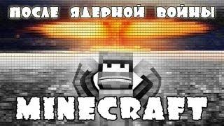 Minecraft Моды: После Ядерной войны!