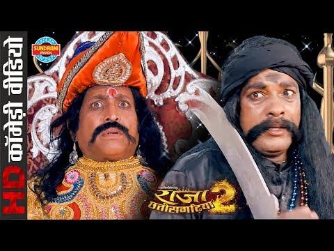 Comedy Scene    Raja Chhattisgarhiya - 2    Superhit Chhattisgarhi Movie Clip - 2018