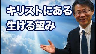 55 キリストにある生ける望み 高原剛一郎 20170423 高原剛一郎 ラジオ ...