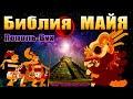Библия Майя Пополь-Вух