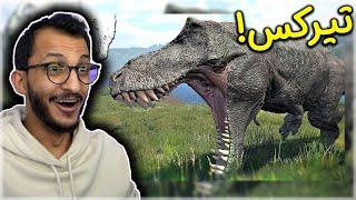 حياة الديناصورات! The Isle