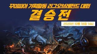 꾸미피아 E스포츠대회 리그오브레전드편 결승 중계방송