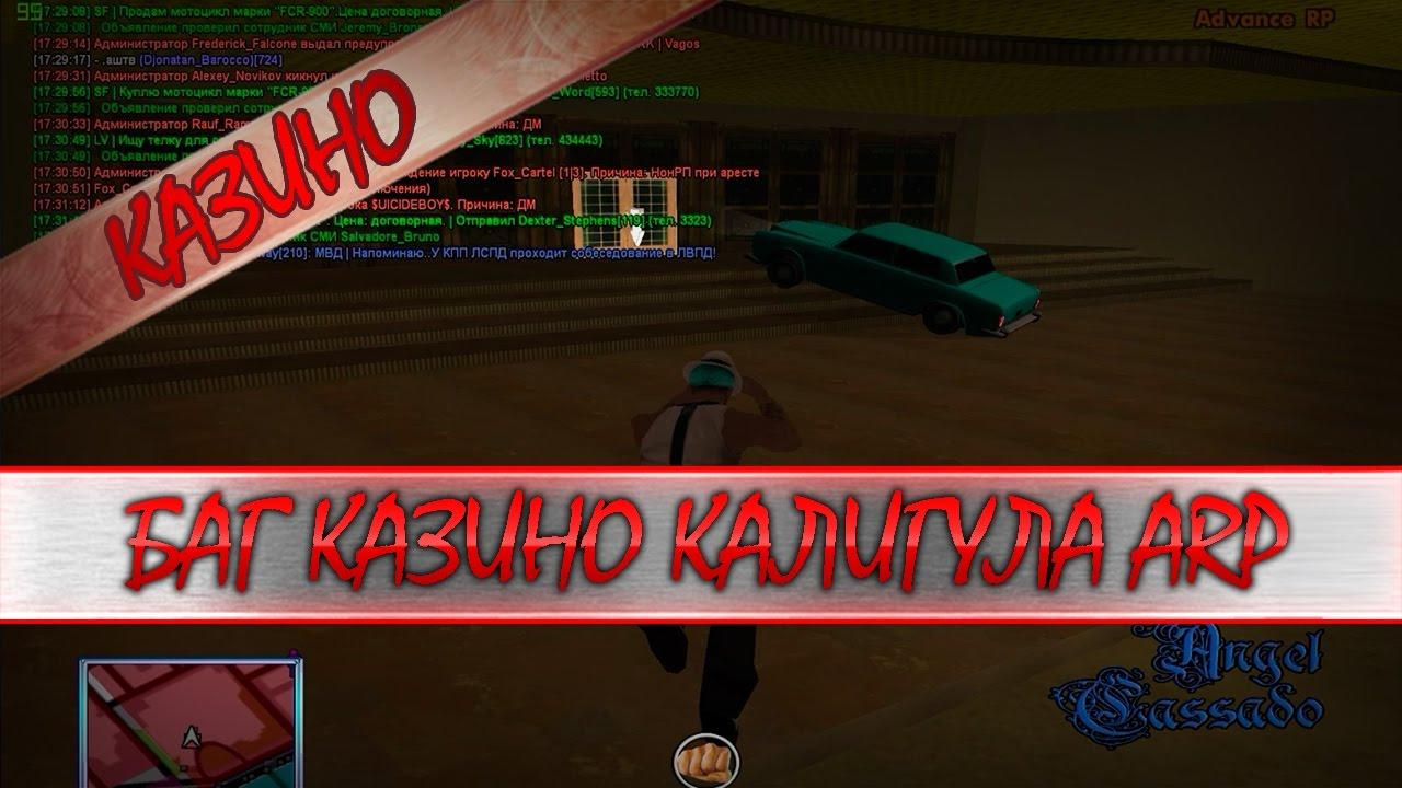 Баг казино калигула Advance RP тактика игры | однорукий бандит 7 букв