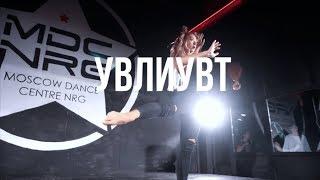 УВЛИУВТ Монатик Kumbarulya Choreography