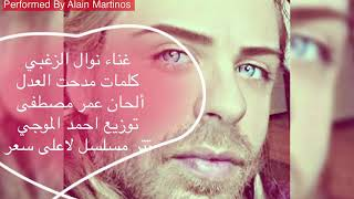 الناس العزاز بصوت شاب مع الكلمات مكتوبة al nas al ozaz