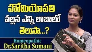 హోమియోపతి వల్ల ఎన్ని లాభాలో తెలుసా? | Homeopathic Dr.Saritha Somani | Health Benefits For Homeopathy