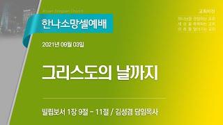 [안산동산교회] 한나소망셀예배 | 2021-09-03