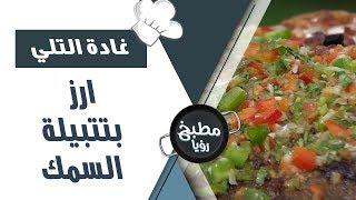 ارز بتتبيلة السمك - غادة التلي