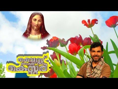 കെസ്റ്റർ ചേട്ടന്റെ അതി മനോഹര ഗാനങ്ങൾ | kester malayalam devotional songs