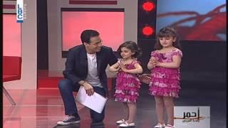Ahmar - 27/5/2015 - أحمر بالخط العريض - اطفال على مقاعد التحكيم - نغم ونور صنجي