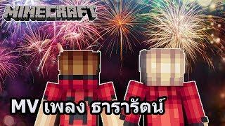 Minecraft MV เพลง YOUNGOHM - ธารารัตน์