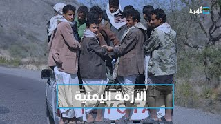 تأثير التجاذبات الاقليمية على الملف اليمني | أبعاد في المسار