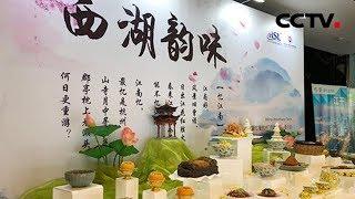 """[多彩亚洲] 亚洲文明对话大会五月举行 """"知味杭州""""美食节即将亮相   CCTV"""
