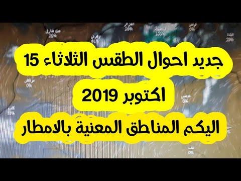 جديد احوال طقس الجزائر والدول العربية الثلاثاء15 اكتوبر 2019