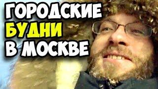 Городские будни в Москве    Каждый день одно и то же    Как выглядит московский почтамп изнутри