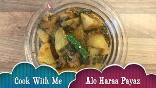 Aloo hare pyaz ki sabzi | Spring onion with potatoes | In quick and easy way