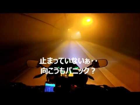 桜井市 鹿路(ろくろ)トンネルで大パニック。