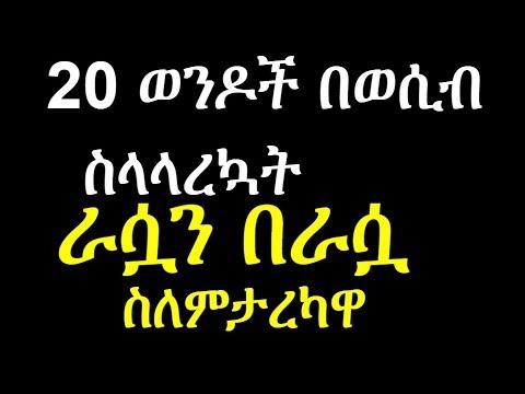 Ethiopia: ራስን በራስ ማርካት ሱስ ሴጋ መፍትሄ እንዴት ከሱስ መላቀቅ ይቻላል  |ashruka advice