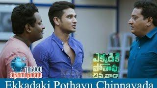 Ekkadaki Pothavu Chinnavada Cinema Latest Teaser | Telugu Cinemanagar