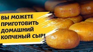 Копченый сыр в домашних условиях Подробная технология холодного и горячего копчения сыра