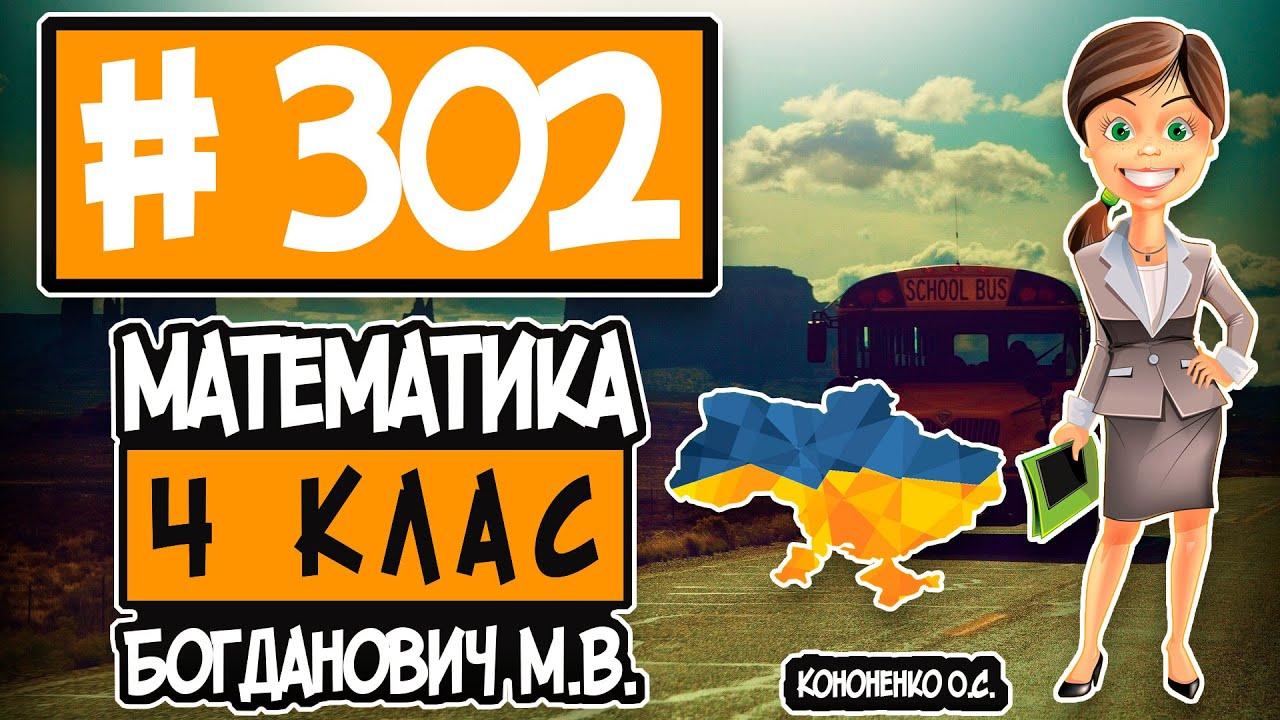 № 302 - Математика 4 клас Богданович М.В. відповіді ГДЗ