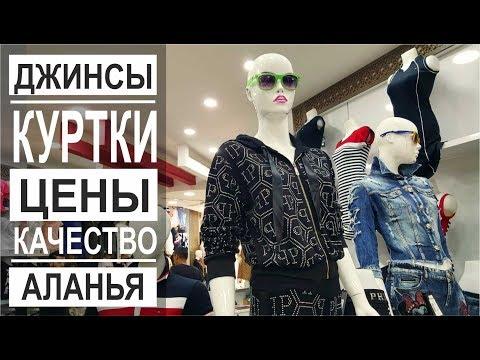Турция: Цены на одежду. Куртки, джинсы, футболки в Аланье. Сезон 2019