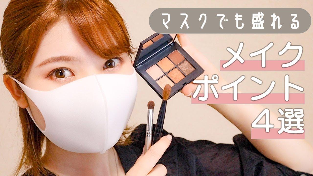 【マスクメイク】目を大きくみせるポイント!