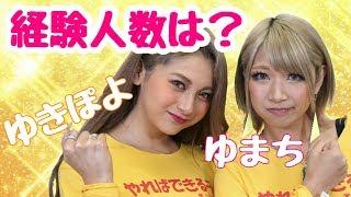 ゆまちとゆきぽよの『ちっぽよTV』!自己紹介!質問コーナーもあるよ! #1