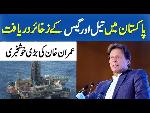 Oil and gas discovery in Pakistan by Pm Imran khan