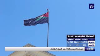 ضبط عدد من المخالفين لقرار حظر التجول في مختلف مناطق المملكة (3/4/2020)