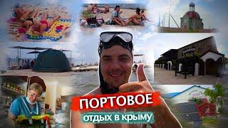 Портовое. Открытие пляжного сезона. Отдых в Крыму 2020
